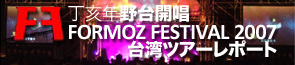 FORMOZ FESTIVAL2007 台湾ツアーレポート